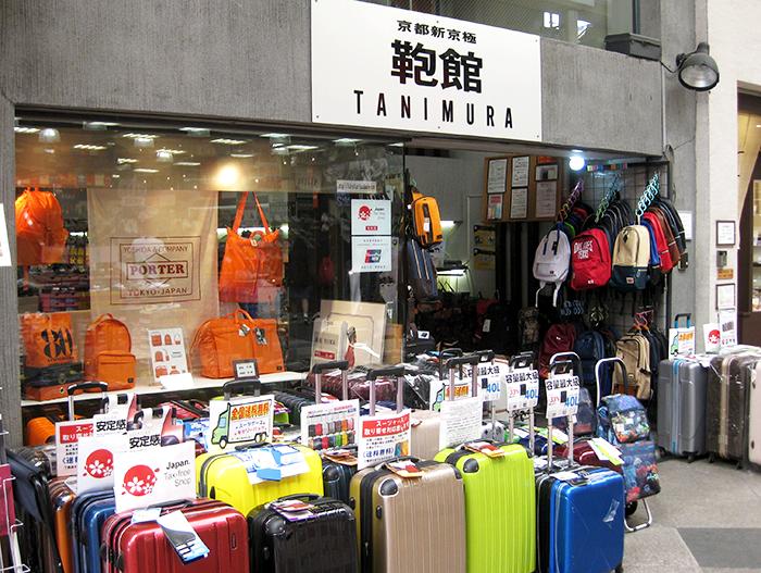 Luggage Store TANIMURA - authorized dealer of Yoshida Kaban/ PORTER